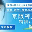 京都大学、大阪大学、神戸大学をAO入試で目指す!関西の国公立大学のAO入試に完全特化した年間対策コース。AO義塾大阪中津校舎に誕生!