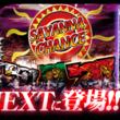 スマホ向け無料パチンコ・パチスロゲーム「777NEXT」に「パチスロ猛獣王 王者の咆哮」が登場!