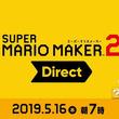 """『スーパーマリオメーカー 2』の新要素を一挙に紹介する""""スーパーマリオメーカー 2 Direct 2019.5.16""""が5月16日朝7時より放送決定"""