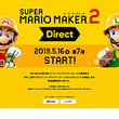 「スーパーマリオメーカー 2 Direct 2019.5.16」が5月16日朝7時より配信へ。「スーパーマリオメーカー 2」の新要素を一挙に紹介予定