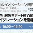 ■□ Win7/Win2008サポート終了を控えVBマイグレーションを展示とセミナーで紹介 □■