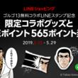 『ゴルゴ13』のデューク・東郷と添い寝ができる!?LINEショッピング、『ゴルゴ13』とのコラボキャンペーンを開催