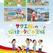 宮城県、「サザエさん」と共同観光キャンペーンを実施「サザエさんの愉快なタビin宮城」で心温まる宮城の旅をご提案