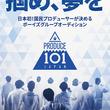 【日本版「PRODUCE 101」概要・応募資格・方法まとめ】Wanna Oneに続くグローバルボーイズグループオーディション、他薦でスカウトも可能