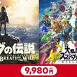 Nintendo Switchの対象ゲーム2本が9980円で購入できるオンライン加入者向け特典「ニンテンドーカタログチケット」が正式発表
