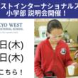 【2020年度 小学部一年生 学校説明会】東京ウエストインターナショナルスクール小学部 入学説明会のお知らせ