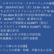 【セミナーご案内】メタマテリアル・メタサーフェスの基礎と応用 6月10日(月)開催 主催:(株)シーエムシー・リサーチ
