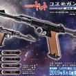 この夏の戦いに勝て!宇宙戦艦ヤマトのコスモガンが水鉄砲になった!
