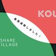 コミュニティ運営を円滑にするスマホアプリ「KOU」が、秋田県発の村民コミュニティ「SHARE VILLAGE」と連携