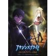 「アサシンズプライド」2019年TVアニメ化決定!制作はEMTスクエアードが担当