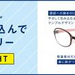 わずか1円玉4枚相当の超軽いメガネ!?Zoffの最軽量フレーム「ULTRA LIGHT」が新登場!