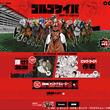 日本ダービー×「ゴルゴ13」の超A級コラボが実現!オリジナルゲームやスペシャルコミック、豪華声優を起用した動画も公開!