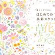 かんたん! 楽しい! にじみとぼかしを生かして描くすてきな透明水彩画『楽しくすてきに、はじめての水彩スケッチ 草花とあそぶ』発売