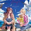 コミュ障中学教師×子連れヤンキー女子、コダマナオコ「海猫荘days」1巻