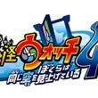 『妖怪ウォッチ4』の発売日が6月20日に変更!さらなるクオリティーアップなどのため
