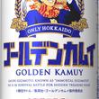 サッポロ クラシック×TVアニメ「ゴールデンカムイ」北海道限定のタイアップデザイン缶が今年も登場
