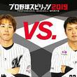 「プロ野球スピリッツ2019」,千葉ロッテマリーンズの鈴木大地選手と田村龍弘選手が対戦するプレイ動画が公開