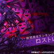 光と音のRPG 『アークザラッド R』期間限定イベント「ロストレガシー Part 2.5」を開催!!ステップボーナスがつく「夢見る堕少女 ステップアップガチャ」を実施!