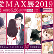 恋愛MAX COMICS作家の原画展で西臣匡子、ミナモトカズキ、花田祐実がサイン会