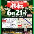 オートバイ用品専門 甲府2りんかんが2019年6月21日(金)移転オープン