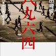 第50回大宅壮一ノンフィクション賞受賞!! 安田峰俊 著『八九六四 「天安門事件」は再び起きるか』