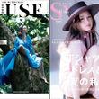 【日本の女性ファッション雑誌ランキング発表】初の1位『otona MUSE(オトナミューズ)』2位『sweet(スウィート)』宝島社が9年連続ファッション誌トップシェア!