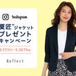 """「リフレクト」 Instagramプレゼントキャンペーン!""""夏匠""""ジャケット ネイビーを抽選で3名様に"""