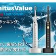 電動歯ブラシの「スマートトラッキング電動歯ブラシ」と「ブラッシュモンスター」が、大型ショッピングサイトスマートデバイスにおけるリサーチで3部門No.1を獲得!!(日本マーケティングリサーチ機構調べ)