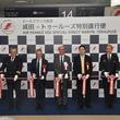 エールフランス航空、5月14日(火)日本初の特別便  成田発-トゥールーズ行きを運航  運航記念式典を成田国際空港の搭乗ゲートで華やかに開催