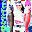 巻頭特集は村西利恵アナの深海ジギング 釣り専門タブロイド紙「釣りズバッと関西」最新号、5月17日発売
