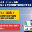 【平成31年(令和元年)司法試験】短答式試験解答速報を5/27(月)から公開!