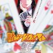 映画「賭ケグルイ」ティザービジュアルにインスパイアされた尚村透のイラスト