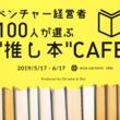 "【Housmart】ベンチャー経営者100人が選ぶ""推し本""CAFEに、ハウスマート代表・針山も参加!!"