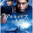 天才数学者・菅田将暉VS戦艦大和 映画『アルキメデスの大戦』予告編公開