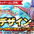 放置系RPG「エターナルスカーレット」ペットデザインコンテスト結果発表!大人気ソフィーが再登場!