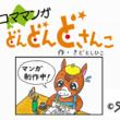 局キャラ「どさんこくん」が主人公の4コママンガを配信開始! ~STV(札幌テレビ放送)~