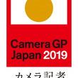 タムロン 28-75mm F/2.8 Di III RXD が「カメラグランプリ2019 カメラ記者クラブ賞」を受賞