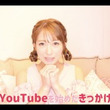 辻希美、YouTuberに! 子供に勧められて「辻ちゃんネル」開設