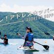 """話題の""""アドレスホッパー""""を体験する4日間の新プログラムを開発。第1弾は、秋田県大館市と長野県野尻湖。"""