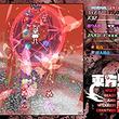 東方Project第17弾「東方鬼形獣」のSteamストアページがオープン。リリース予定日は9月10日