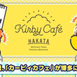 「カービィカフェ」博多での今夏開催が決定!詳細は後日、公式サイト/Twitterにて発表
