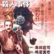 夏目漱石がロンドンでホームズと出会う、島田荘司の小説を嶋星光壱がマンガ化