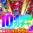 『ドラゴンポーカー』で6周年の感謝の気持ちを込めて「6周年記念最大無料110連ガチャ」を5月17日(金)より開催!