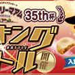 【パズドラレーダー】ランキングバトル「不二家 カントリーマアム35th」杯開催!「カントリーマアム」を手に入れよう!