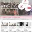 テストマーケティングプラットフォーム「CATAPULT」で台湾商品の販売開始