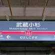 日テレ「ZIP!」、駅紹介でうっかりミス 「踊り子」と「NEX」を路線扱いしてしまう