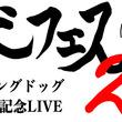 フライングドッグ「犬フェス2!」10月に豊洲PITで2DAYS開催決定