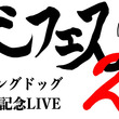 JUNNA、東山奈央ら出演【犬フェス2!】開催日時&会場が明らかに