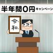 0(レイ)円が8(ワ)名様に当たる!「令和」記念 ~レナウン「着ルダケ」・半年間0円キャンペーン~