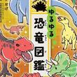恐竜の世界を4コマ漫画で解説! 謎に満ちた生態が明らかになる『ゆるゆる恐竜図鑑』